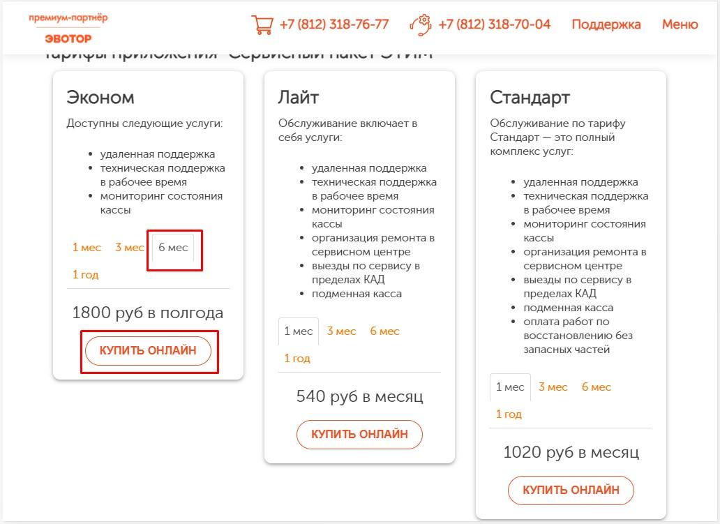 Оплата по счету приложения Сервисный пакет ЭТИМ
