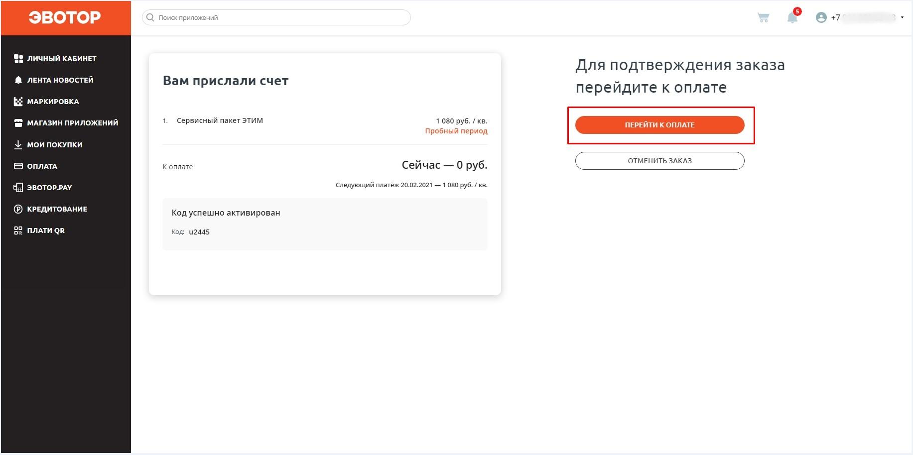 Онлайн оплата приложения Сервисный пакет ЭТИМ