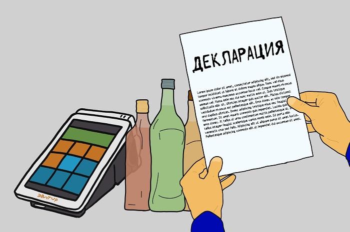 Декларация по алкоголю до 20 апреля 2020 года