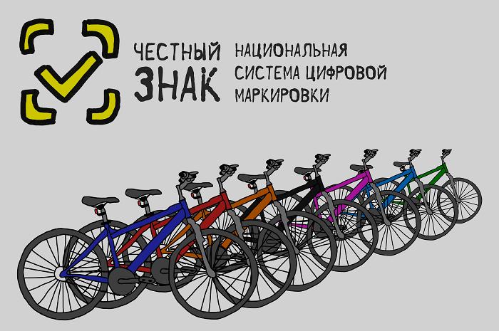 Маркировка велосипедов 2019