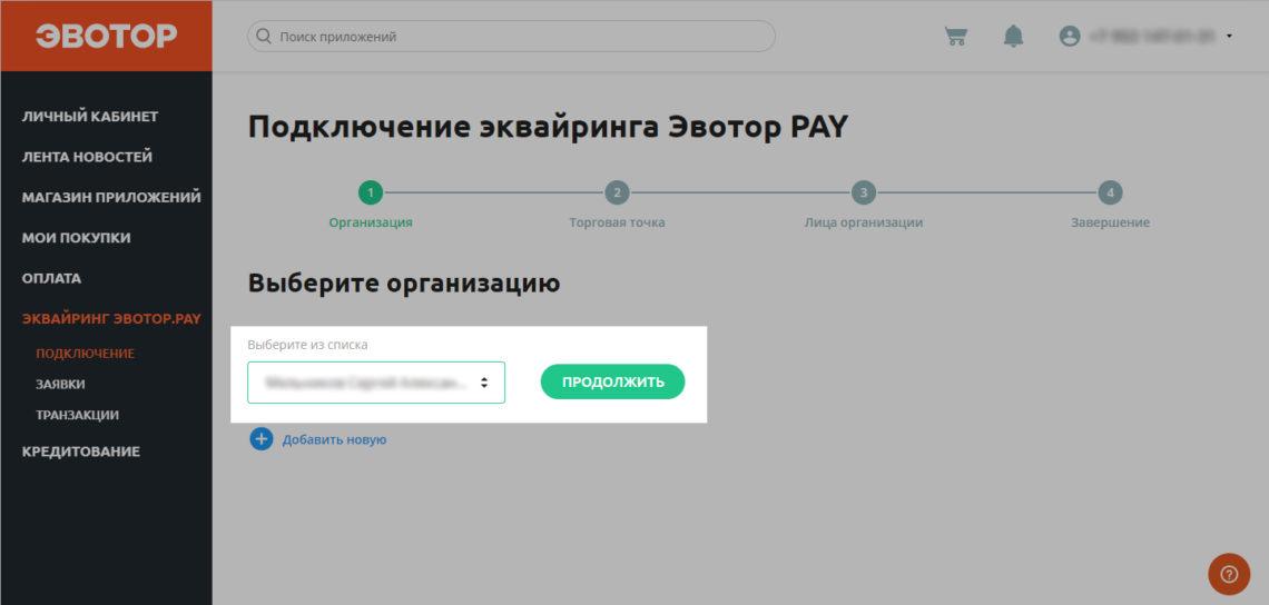 Подключение к эквайрингу Эвотор.PAY для ООО - Шаг 2