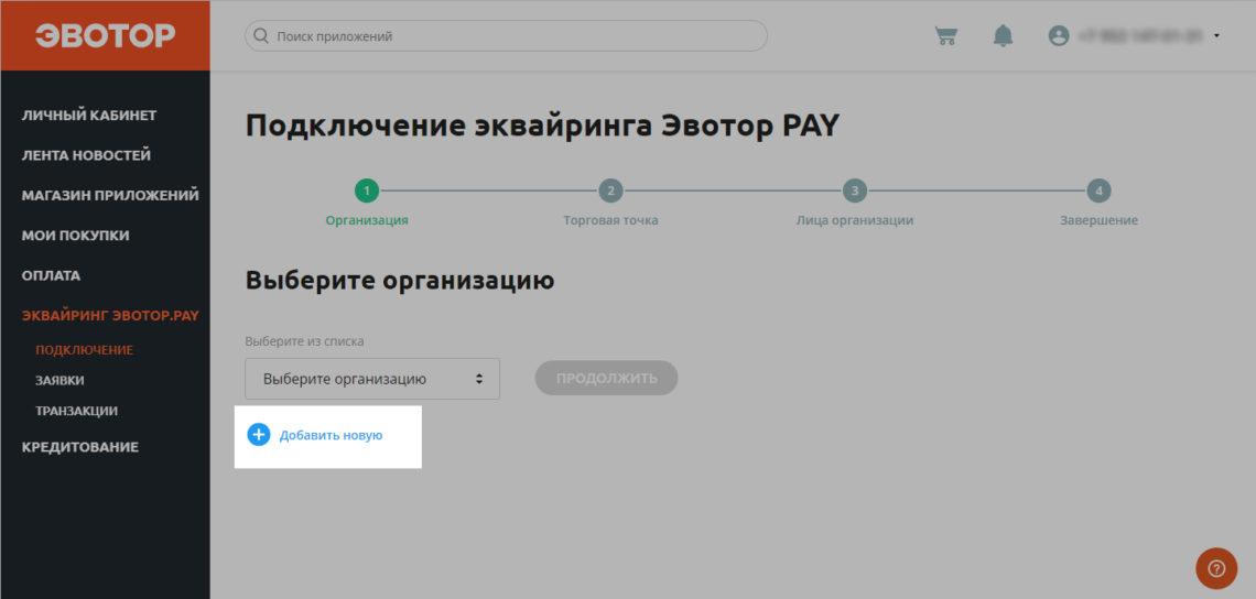 Подключение к эквайрингу Эвотор.PAY для ООО - Шаг 3