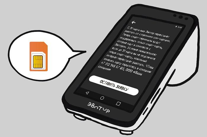 Сим-карты в Эвотор перестанут работать 31 марта